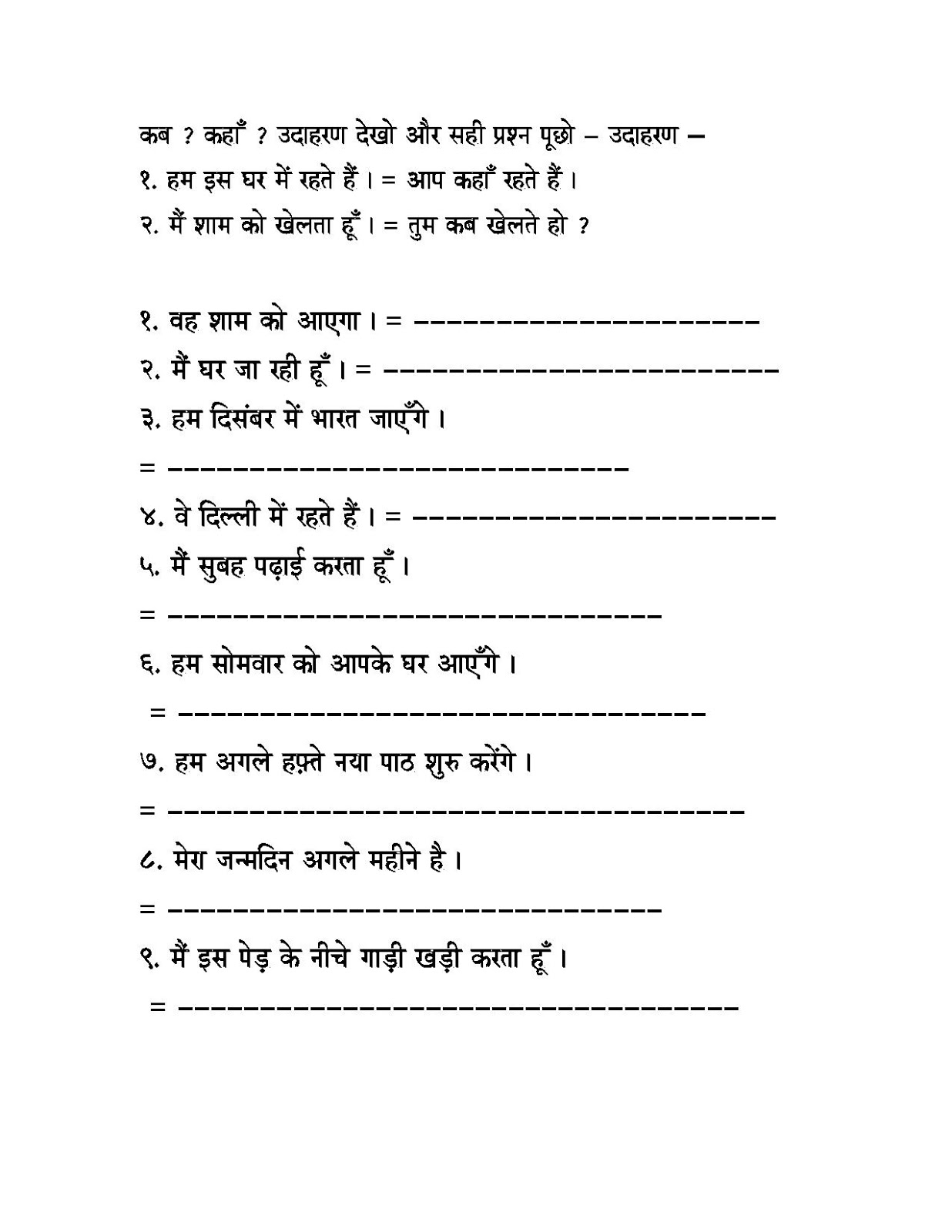 hindi grammar work sheet collection for classes 5 6 7 8 types of sentences work sheets for. Black Bedroom Furniture Sets. Home Design Ideas