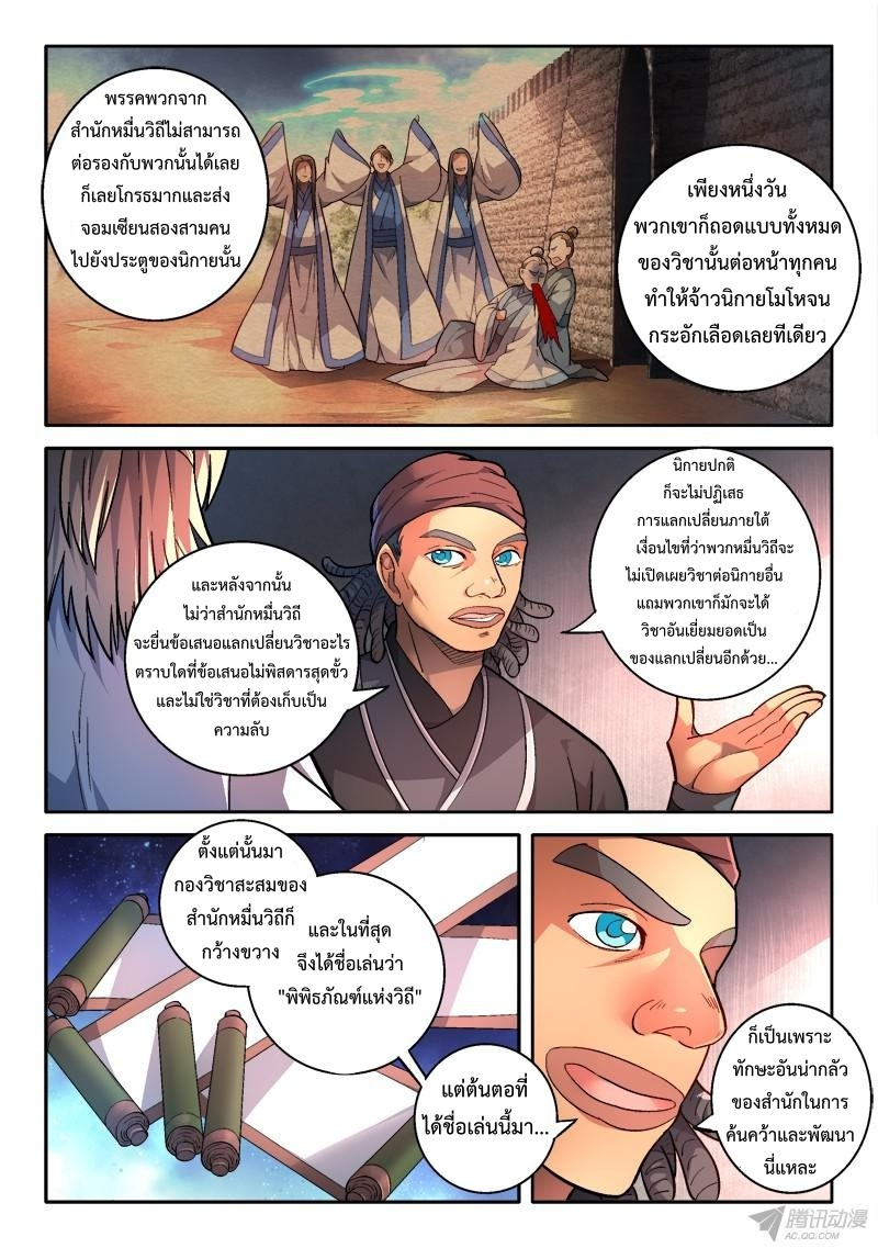อ่านการ์ตูน Spirit Blade Mountain 167 ภาพที่ 6