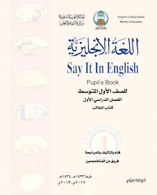 تحمل كتاب اللغة الانجليزية للصف الأول المتوسط - فريق من المتخصصين