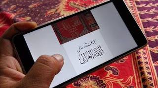 Download Ribuan Kitab dengan Aplikasi galeri Kitab Kuning