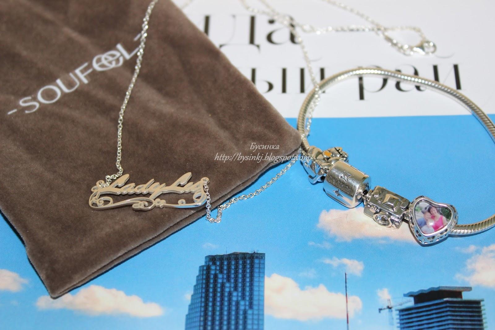 что если я ношу браслет со знаком зодиака