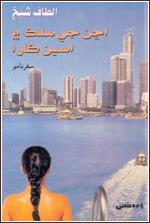 Achan Jay Mulk mein By Altaf Shaikh