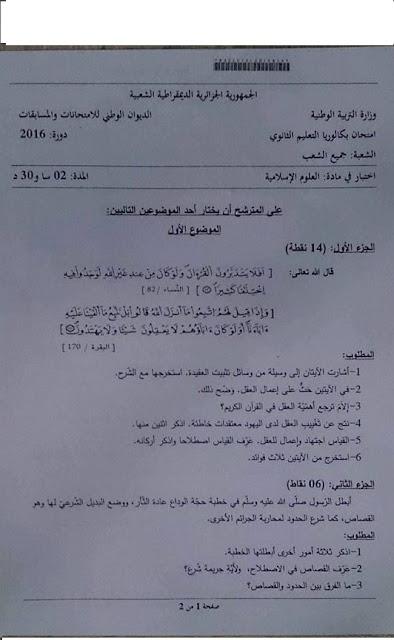 موضوع العلوم الاسلامية جميع الشعب بكالوريا 2016