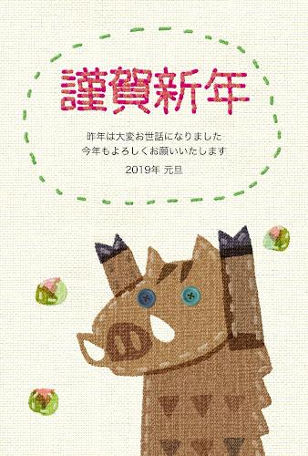 「謹賀新年」とバンザイをする猪の刺しゅう年賀状(亥年)