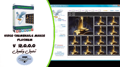 تحميل برنامج Thumbnails Maker Platinum 12.0 لإنشاء صور مصغرة