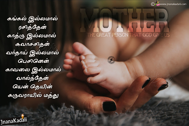 Tamil Quotes About Mother And Mother's Love, Mother And Mother's Love Quotes And Poems In Tamil With Super Tamil Amma (Mother) Kavithai lines,Mother Quotes Images, Mothers Day Pictures, Mothers Day Quotes, Mother's Day Thoughts, Motivational Good Morning Quotes, Quotes Inspirational,Amma kavithaigal,mothersday kiavithaigal,amma quotes,tamil mother kavithaigal,Amma kavithai,annai kavithaigal.