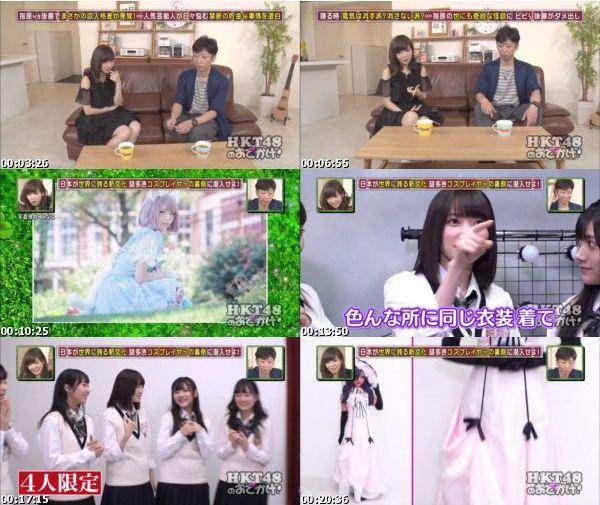 [TV-Variety] HKT48のおでかけ! – 2016.11.10 – #191