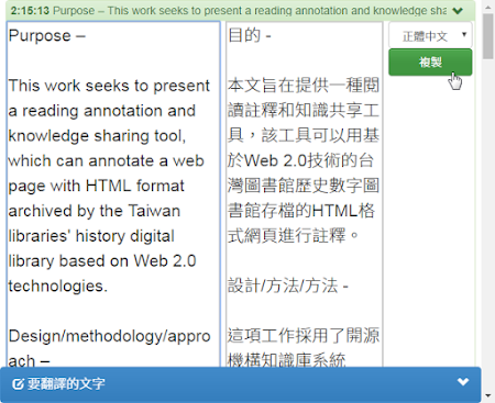 2:15:13 Purpose — This work seeks to present a reading annotation and knowledge shz Purpose —目的 EM奸ˇ This work seeks to present 本文旨在提供一種閱、 a reading annotation and 讀註釋和知識共孝工 knowledge sharing to ,具,該工具可以用基 which can annotate a web 於Web 2﹒0技術的台 page with HTML format灣圖書館歷史歐字團 archived by the Taiwan書館存檔的HTML格 libraries history digital式網頁進行註釋 library based on Web 2.0 techn ogies.設詞/方法/方法 Design/method ogyJappro 這項工作採用了開源 ach —浩揆知道底細純 ERX dl