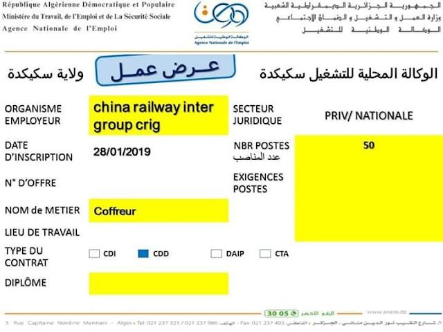 إعلان عن توظيف في الشركة china railway inter group crig ولاية سكيكدة (55 منصب)  --جانفي 2019