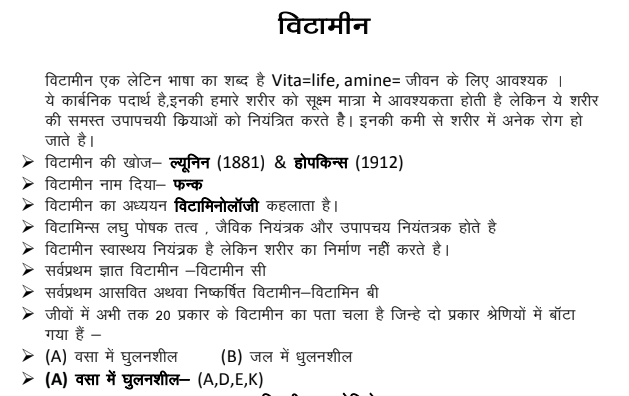 Vitamin Study Notes in Hindi PDF Download