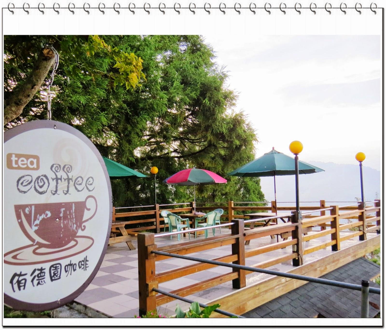 lifebaby-home: 2014-09-11(第三天之一)上巴陵侑德園民宿