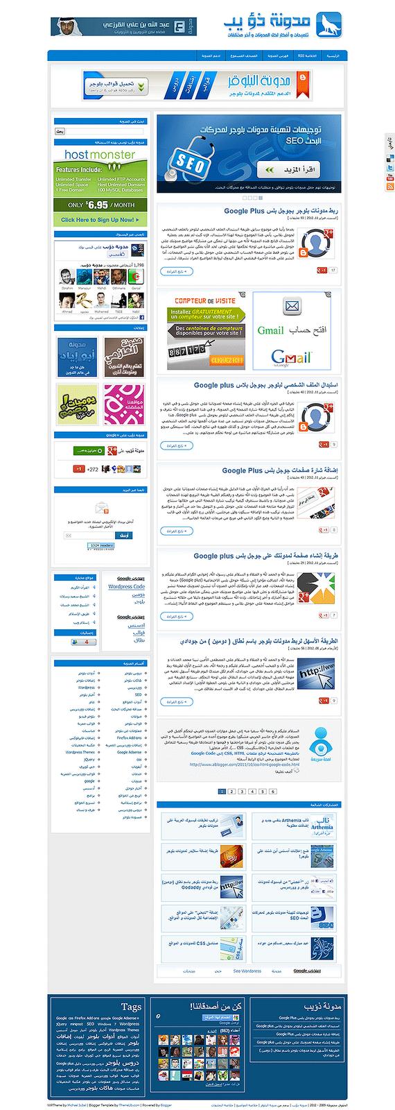 قالب مدونة ذؤيب الأصلي و المتميز Doaib-template