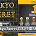 Tokyo Secret 珍珠奶茶等等饮料只需RM1!【所有分行】