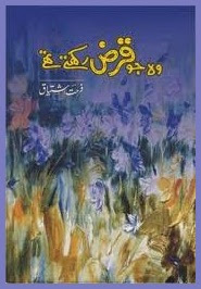 Woh Jo Karz Rakhtey Thay Urdu Novel By Farhat Ishtiaq Free Download