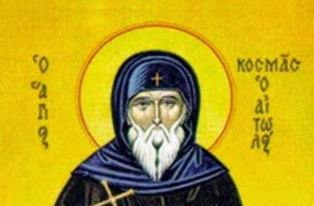 Σήμερα 24 Αυγούστου τιμάται η μνήμη του Πατροκοσμά