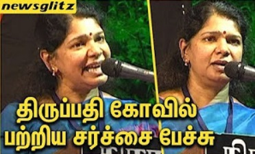 Kanimozhi Controversy Speech | Vairamuthu