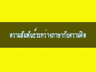 เรียนภาษาไทยตัวต่อตัวที่นครราชสีมา มหาสารคาม อุดรธานี ขอนแก่น