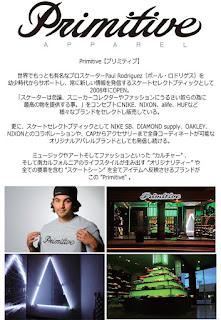 http://search.rakuten.co.jp/search/inshop-mall/PRIMITIVE/-/sid.268884-st.A