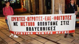 Άρτα: Πανεργατική Συγκέντρωση Την Πέμπτη 9 Νοεμβρίου, Απ' Το Εργατικό Κέντρο Άρτας
