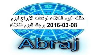 حظك اليوم الثلاثاء توقعات الابراج ليوم 08-03-2016 برجك اليوم الثلاثاء