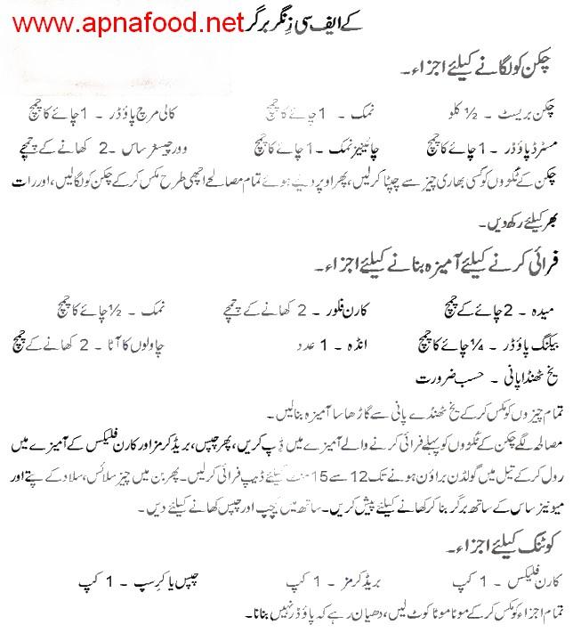 KFC Zinger Burger Homemade Recipe In Urdu