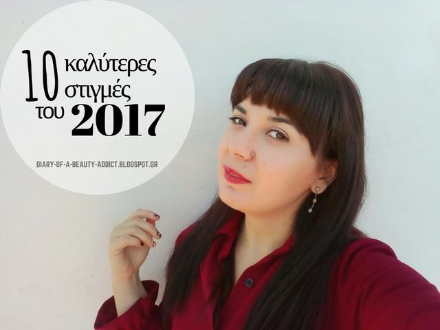 10 καλύτερες στιγμές του 2017