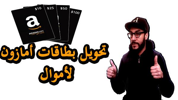 طريقة تحويل بطاقات امازون الى اموال بمختلف اسعارها (amazon gift card)