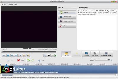 تحميل برنامج Soft4Boost Split Movie لتقطيع الفيديو