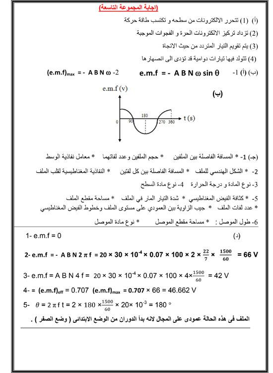 اليوم السابع: توقعات امتحان الفيزياء للثانوية العامة 2016  17