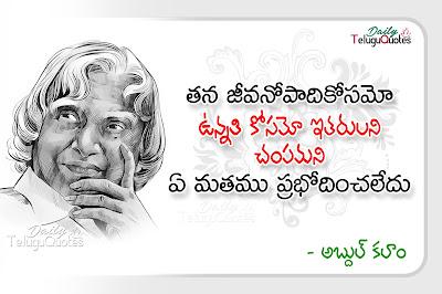 abdul-kalam-inspiring-telugu-quotes-greetings-wallpapers-wishes