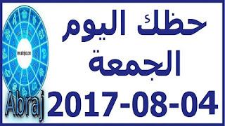 حظك اليوم الجمعة 04-08-2017