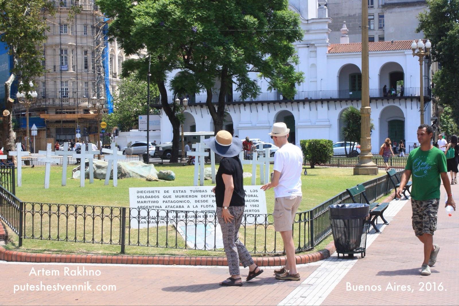 Кресты в Буэнос-Айресе