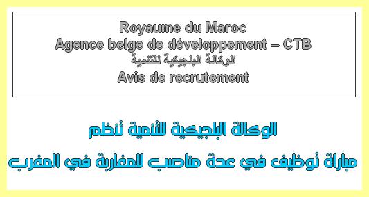 الوكالة البلجيكية للتنمية تنظم مباراة توظيف في عدة مناصب للمغاربة في المغرب