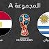 بث مباشر لمباراة مصر Vs الأوروجواي - كأس العالم 2018 - 15/06/2018