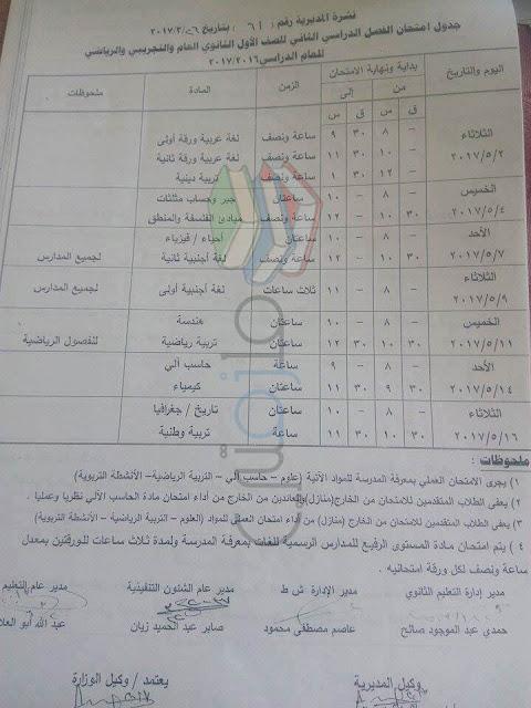 جدول امتحانات الصف الأول الثانوي الترم الثاني 2017 محافظة قنا