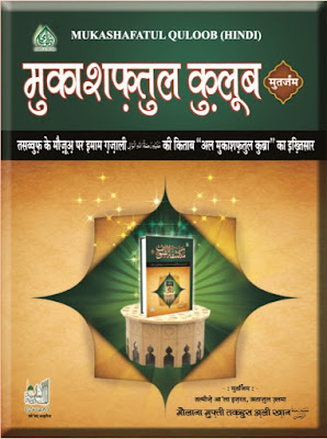 Download: Mukashafa-tul-Quloob pdf in Hindi by Imam Ghazali Shafai