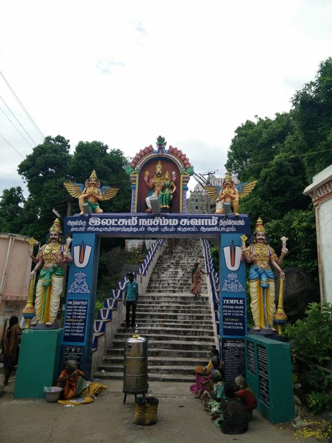 Sri Lakshmi Narasimha Swamy Temple Entrance Arch