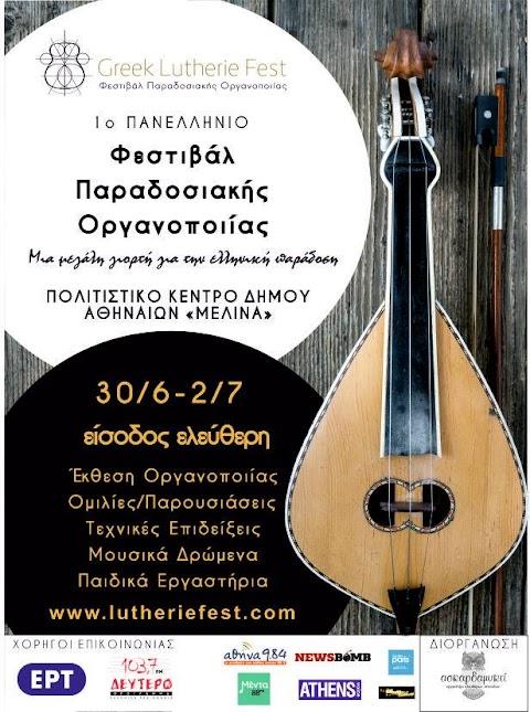 """1ο Πανελλήνιο Φεστιβάλ Παραδοσιακής Οργανοποιίας"""" - έκθεση Ελλήνων οργανοποιών, ομιλίες, forum, δρώμενα, εργαστήρια"""