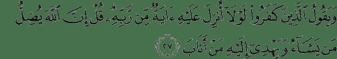 Surat Ar Ra'd Ayat 27