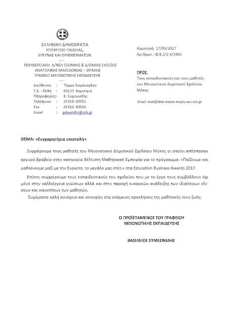 Συγχαρητήρια Επιστολή Προϊσταμένου Γραφείου Μειονοτικής Εκπαίδευσης