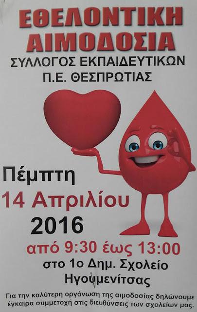 Εθελοντική αιμοδοσία σήμερα στο 1ο Δημοτικό Σχολέιο Ηγουμενίτσας