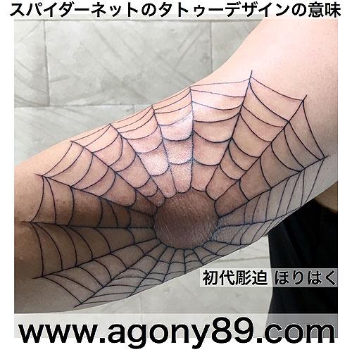 タトゥーデザインの意味、蜘蛛の巣のタトゥーデザイン、クモの巣のタトゥー洋彫りの意味、クモのタトゥーの意味、刺青意味、蜘蛛の巣のタトゥーデザイン、洋彫り、タトゥー意味、スター、ワンポイント、タトゥー、タトゥーデザイン画像、タトゥー画像、刺青、刺青デザイン、刺青画像、tattoo meaning.spider web tattoo meaning.one point tattoo.spider web tattoo design.one point tattoo design.ほりはく日記、初代 彫迫 刺青 ほりはく。tattoo. irezumi.design.gazou.