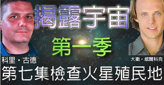 揭露宇宙 (Discover Cosmic Disclosure):第一季第七集—檢查火星殖民地