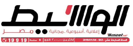 وسيط القاهرة عدد الجمعة 4 يناير 2019 م
