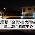水灾警报! 大水清晨袭柔!附上29个疏散中心!!