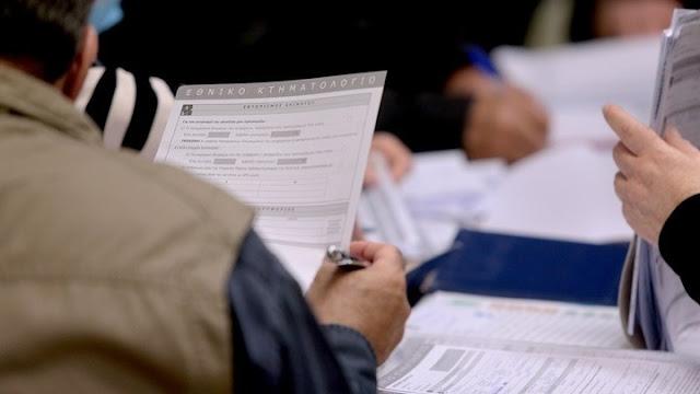 Ηλεκτρονικά από 1/8 οι αιτήσεις για την εγγραφή πράξεων και στο Κτηματολογικό Γραφείο Ναυπλίου