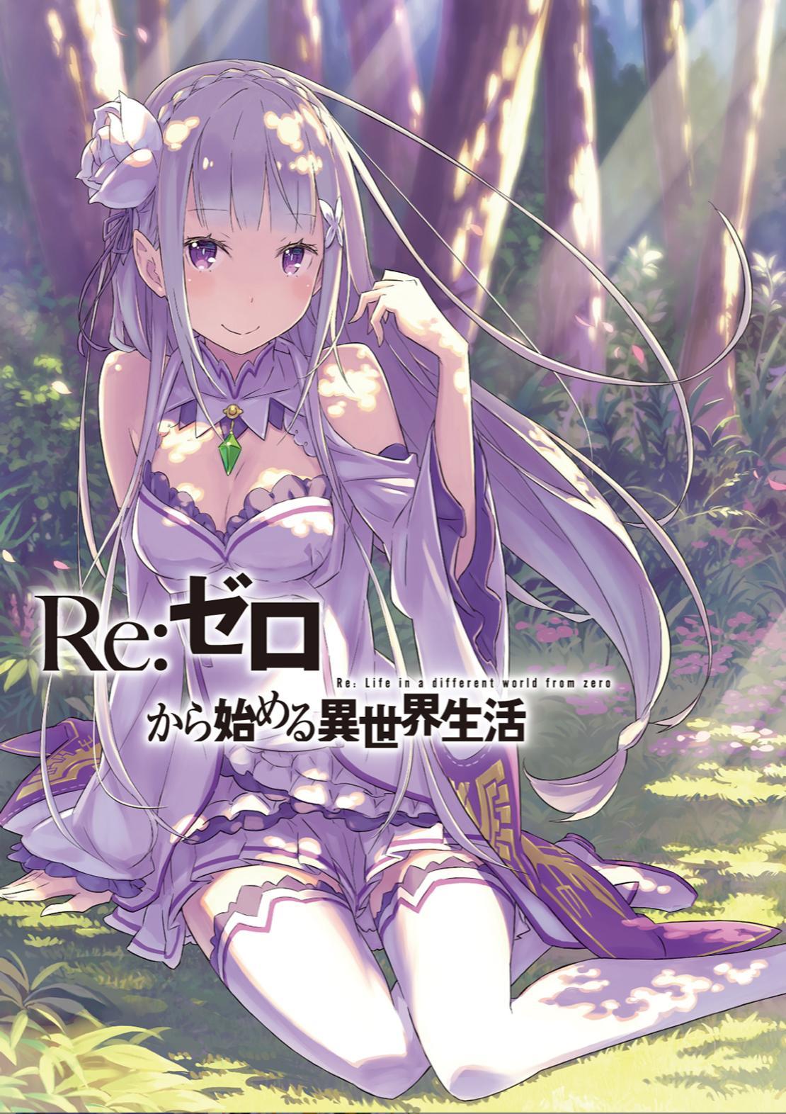 Re_Zero_Volume_9_1.jpg