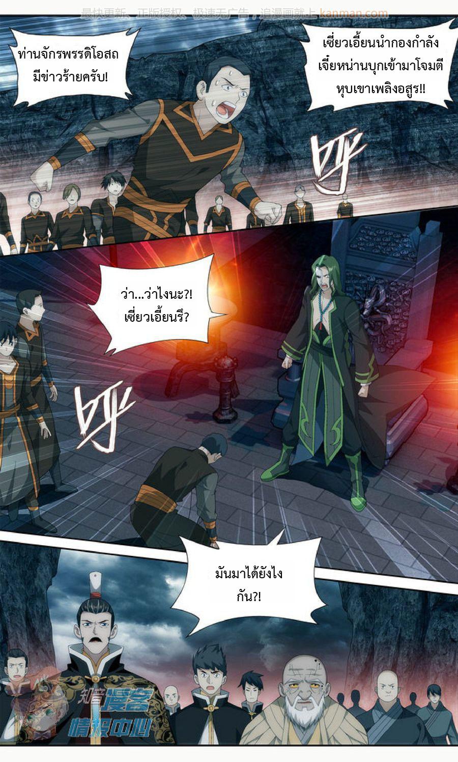 อ่านการ์ตูน Doupo Cangqiong 209 ภาพที่ 23