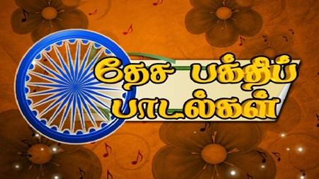 Patriotic Songs – Desa Bakthi Padalgal | Gandhi Jayanti Special | Kalaignar TV