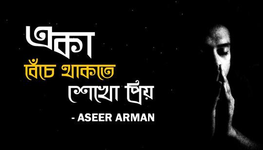 Eka Beche Thakte Shekho Prio by Aseer Arman